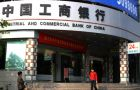 ICBC is the world's largest lender by market value