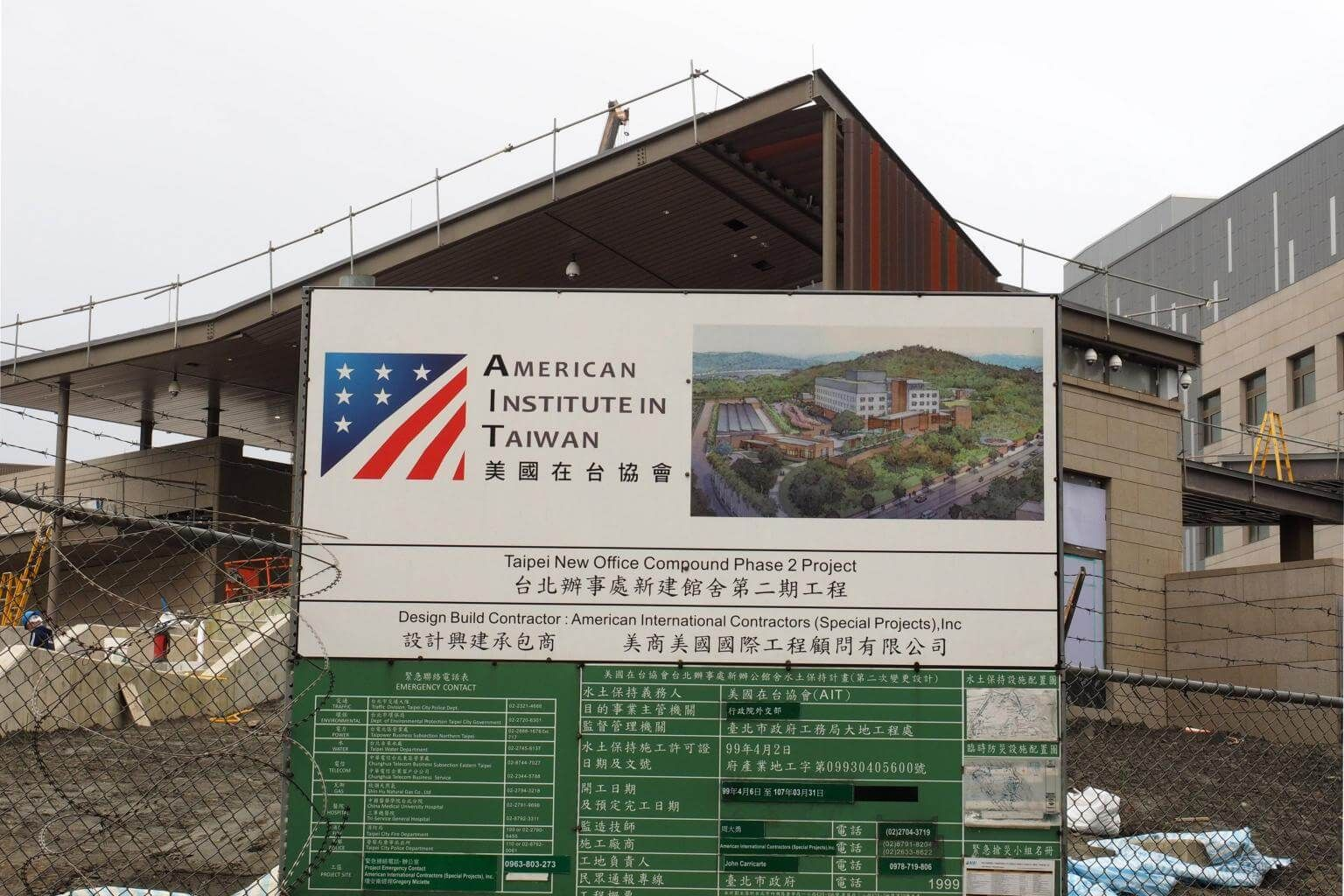 The new facility for the American Institute in Taiwan, US's de facto embassy in Taiwan has a cost of US$ 250 million and will open formally later this year